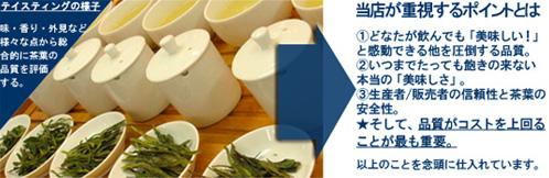 中国茶 卸問屋