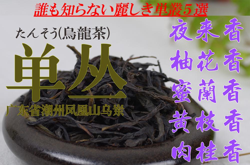 中国茶専門店-姫茶伝-麗しき単叢ページ-安心と美味しさは信頼の専門店で 私が年もかけて中国の山々を歩いて探し求めたお茶がここにあります。 夏のお茶、,健康,美容茶