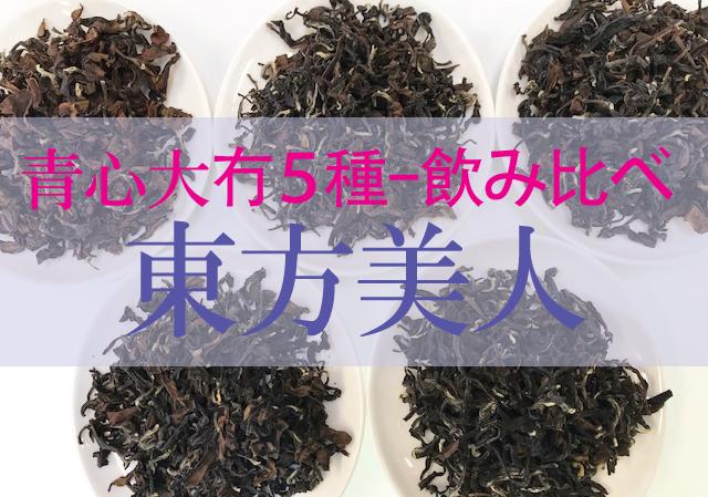 東方美人茶 (青心大?5種飲み比べ)